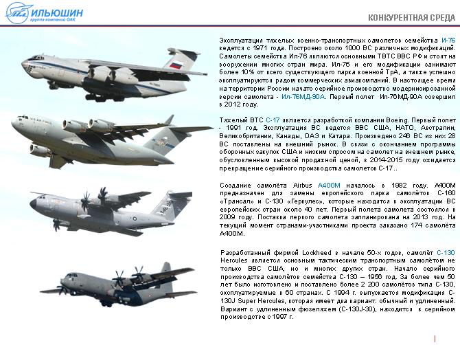 Ил-112 — википедия. что такое ил-112