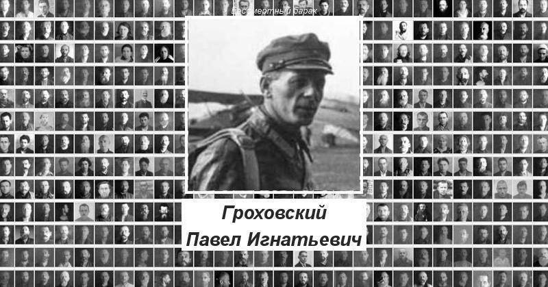 Павел игнатьевич гроховский википедия