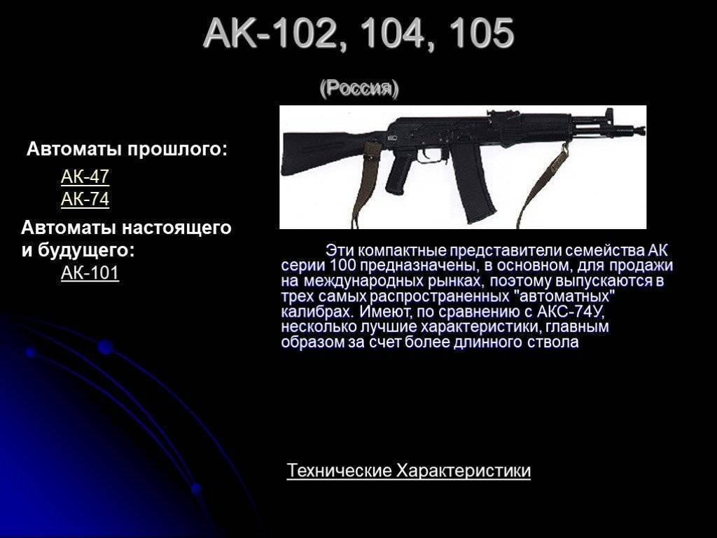 Ак-105 википедия