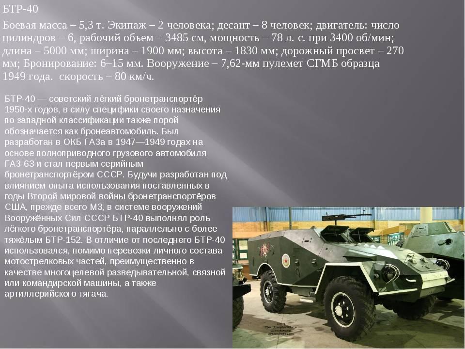 Бтр-90 росток, бережок, бахча-у скорость, броня, двигатель, вес