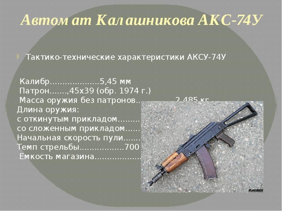 Тема: автомат калашникова история. модификации. тактико- техническая характеристика ак 74. - презентация