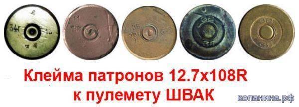 Снаряды швак. швак – скорострельная пила советских истребителей