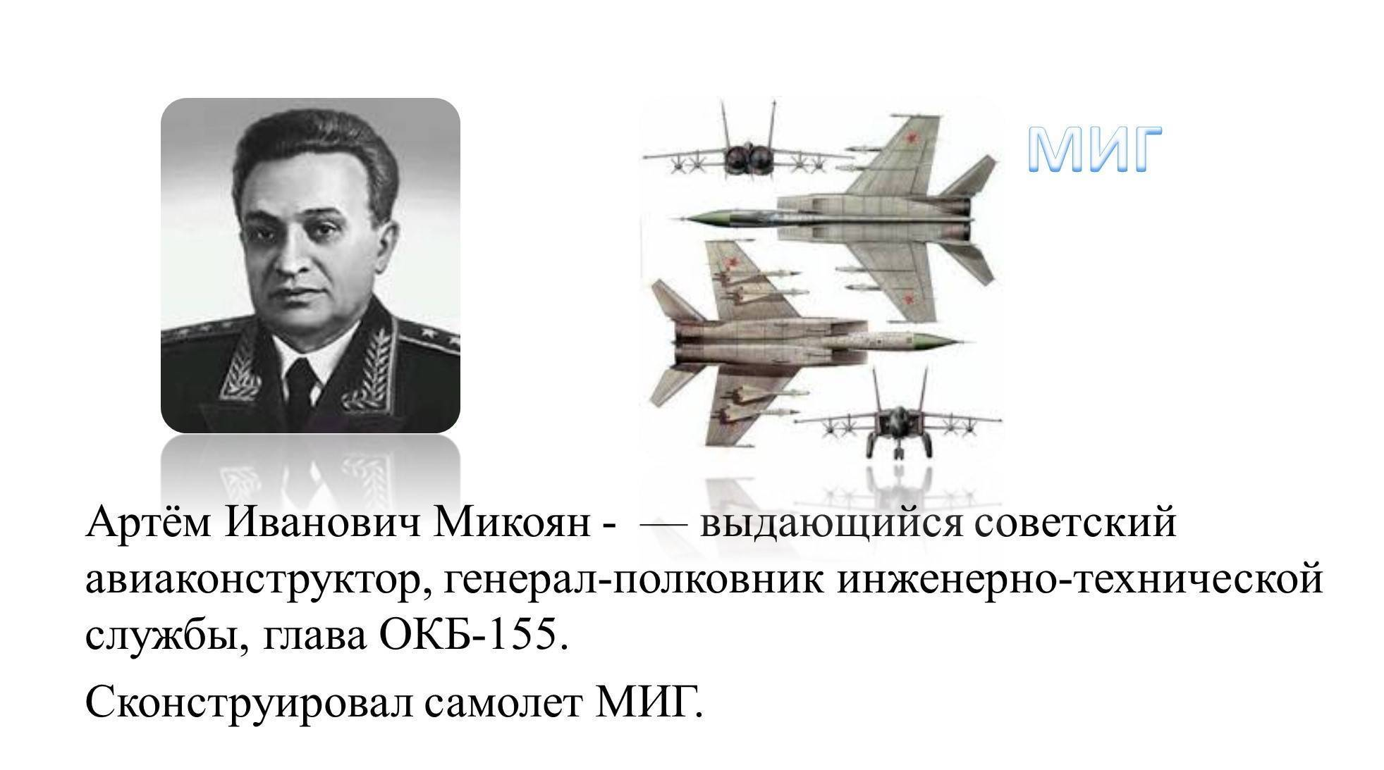 "80 лет как один ""миг"" - aex.ru"