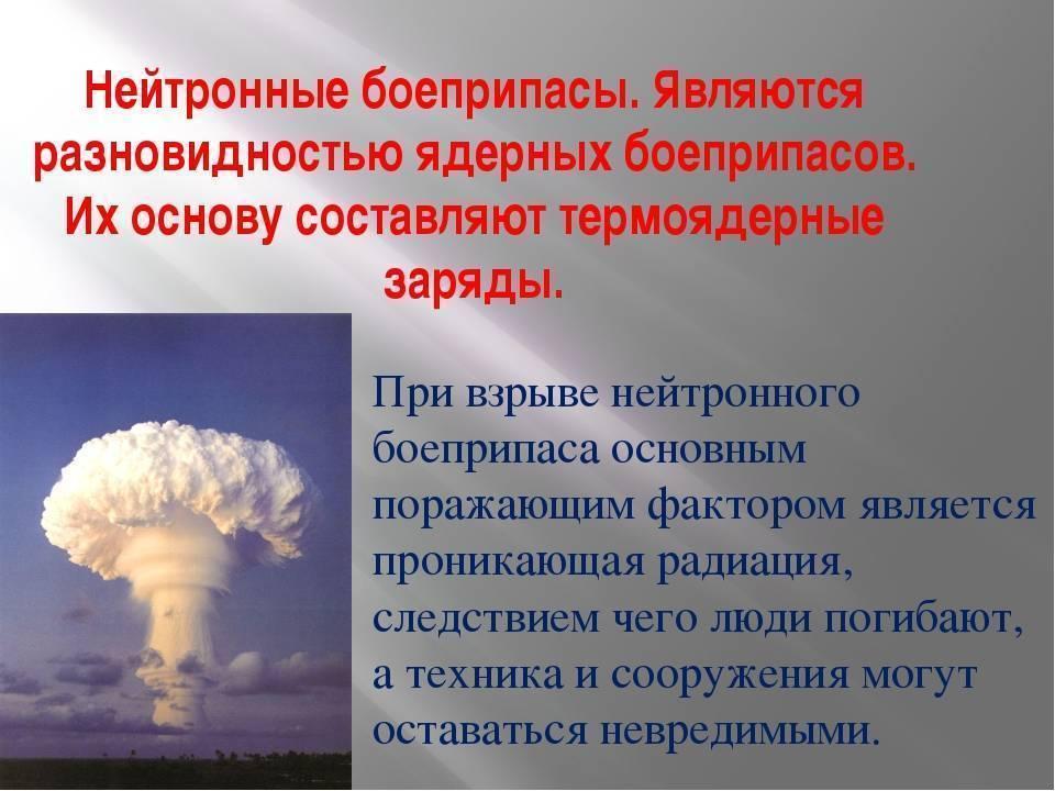 Нейтронная бомба: история создания и принципы работы оружия