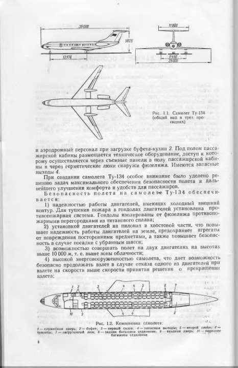 Последняя посадка: легендарный ту-134 снят с полетов