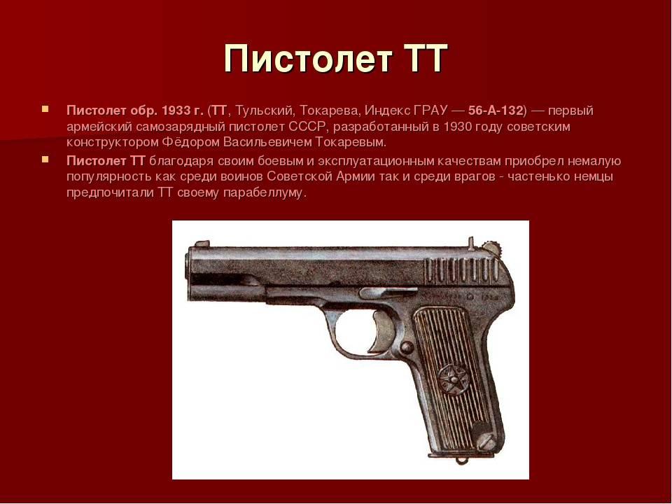 Пистолет-пулемёт токарева (1927)