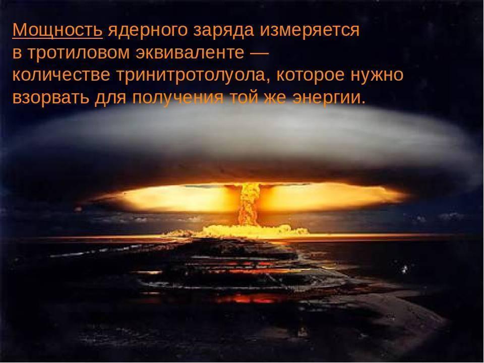 Что такое кобальтовая бомба. кобальтовая бомба: страшная и несуществующая