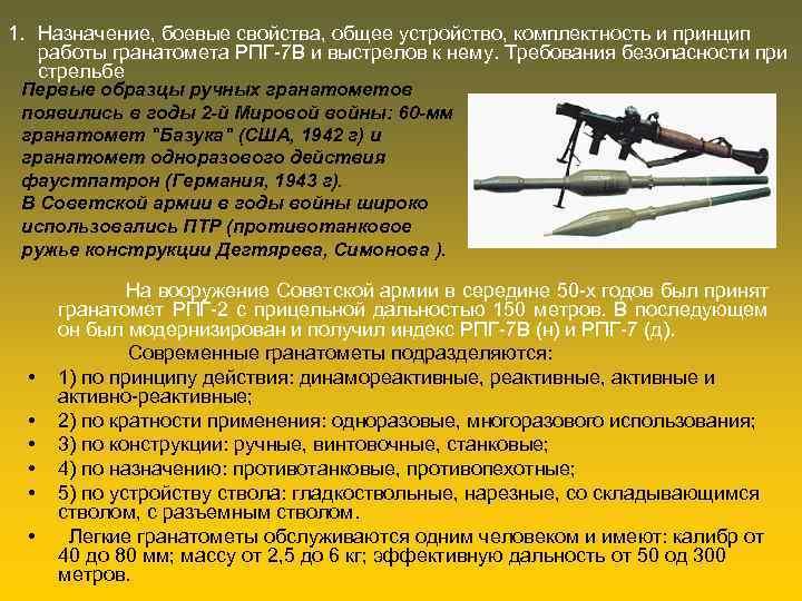 Ршг-2 - гранатомет калибр 72,5-мм