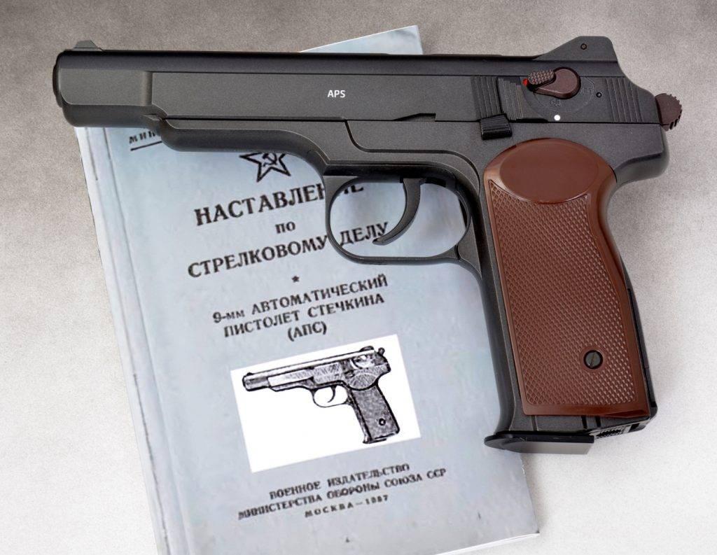 Травматический пистолет апс-м  | о р у ж и е