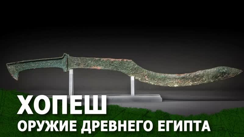Самое интересное оружие древности