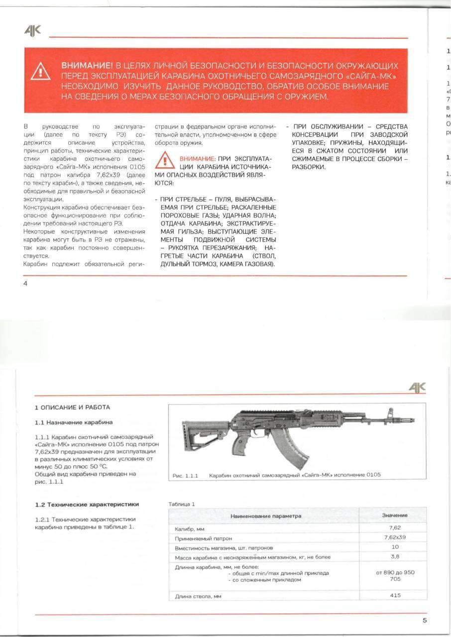 Самозарядный карабин «сайга мк-107»