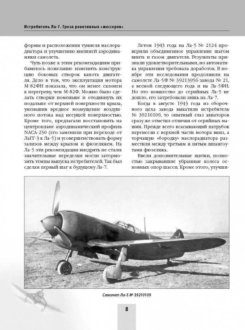Истребитель ла-7 | армии и солдаты. военная энциклопедия