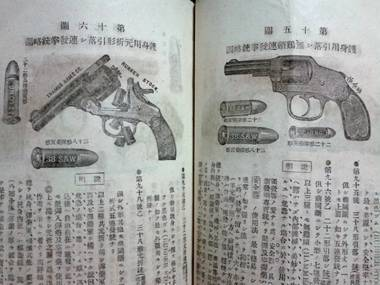 Намбу тип 94 - type 94 nambu pistol