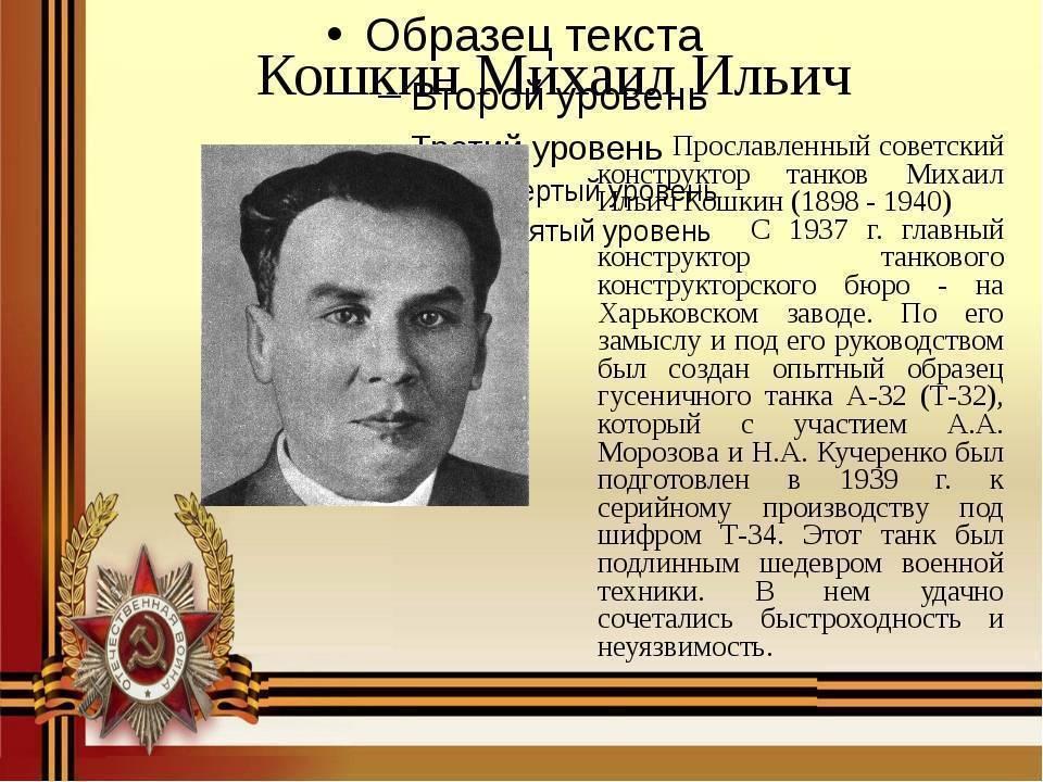 Достигнутая цель жизни Михаила Кошкина