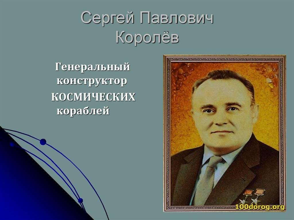 Королев сергей павлович: биография, личная жизнь, карьера, вклад в развитие космонавтики