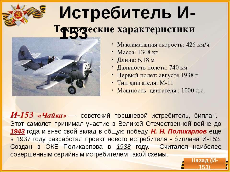 Истребитель и-153 «чайка» (ссср)