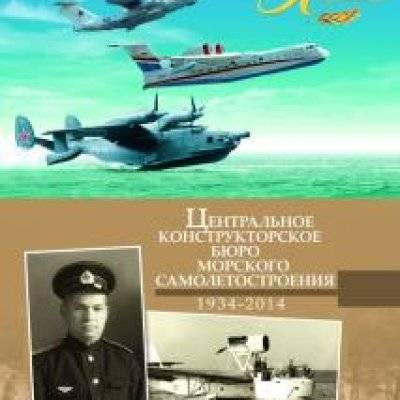 Бериев георгий михайлович: краткая биография и фото
