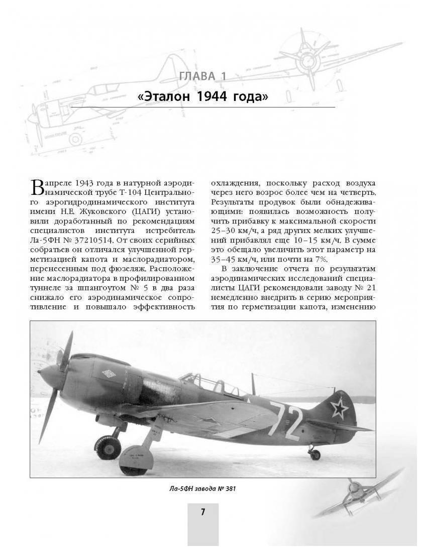 Истребитель ла-7
