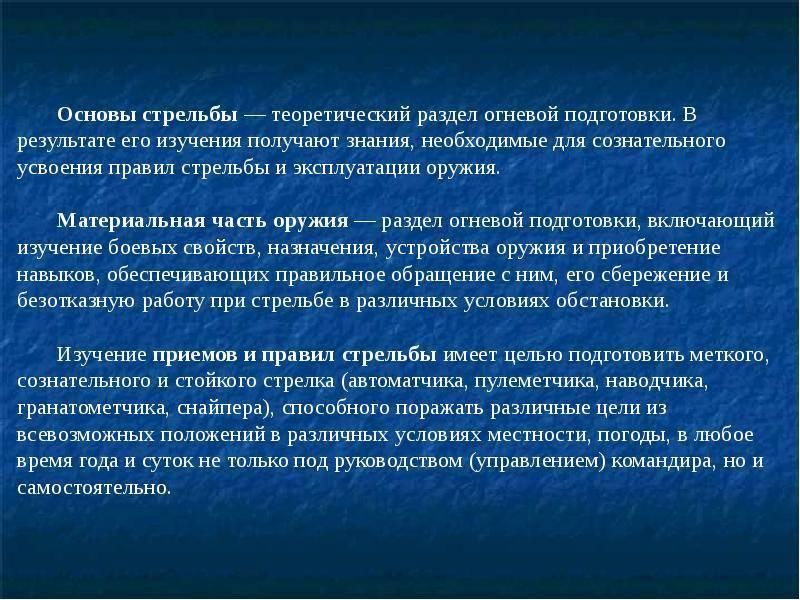 Жилина м. - методика психологической подготовки стрелка. психологическая подготовка в стрельбе