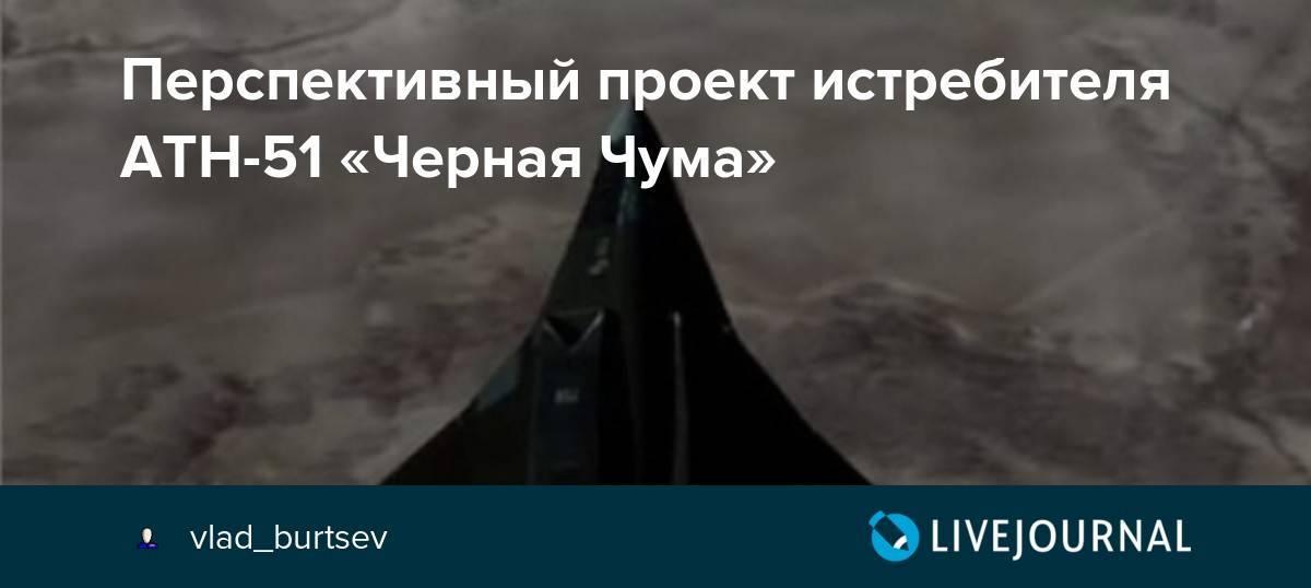 Атн-51 черная чума - новейший российский истребитель. технические характеристики и предназначение