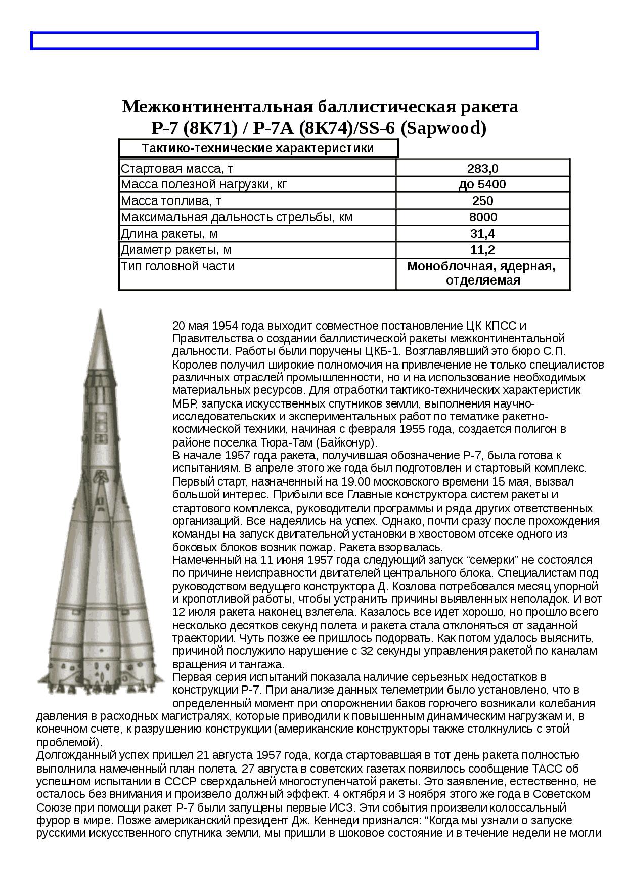 Первая в мире межконтинентальная управляемая баллистическая ракета - vergeltungswaffe 2 или v-2