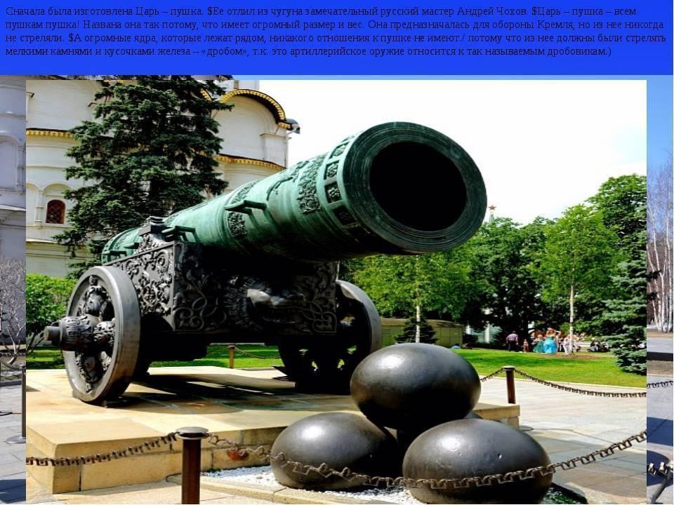 Царь-пушка, москва. история, кто отлил царь-пушку, вес, ядра, фото, видео, где находится – туристер.ру