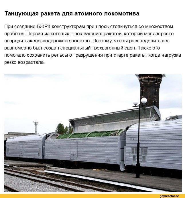 """Ракетный поезд """"баргузин"""""""