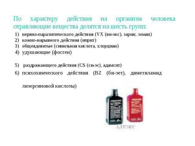 Отравляющие вещества