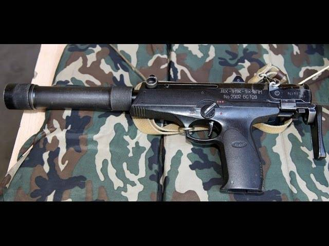 Пистолет-пулемет АЕК-919К Каштан