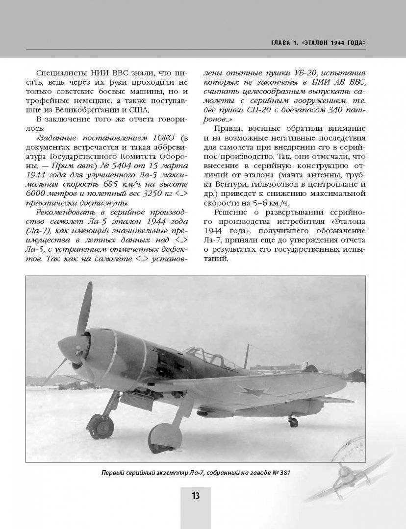 Истребитель второй мировой ла-7 | красные соколы нашей родины