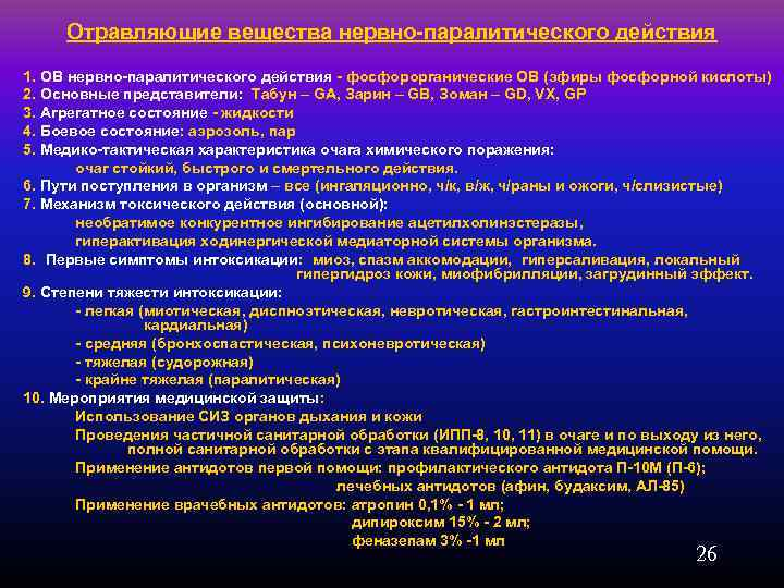 Нервно-паралитические газы: зарин, зоман, табун и VX