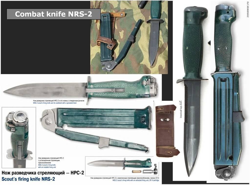 Боевой стреляющий нож нрс / нрс-2