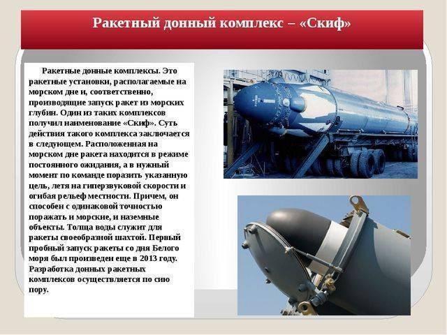 """Птрк """"скиф"""", украинско-белорусский противотанковый ракетный комплекс: технические характеристики"""