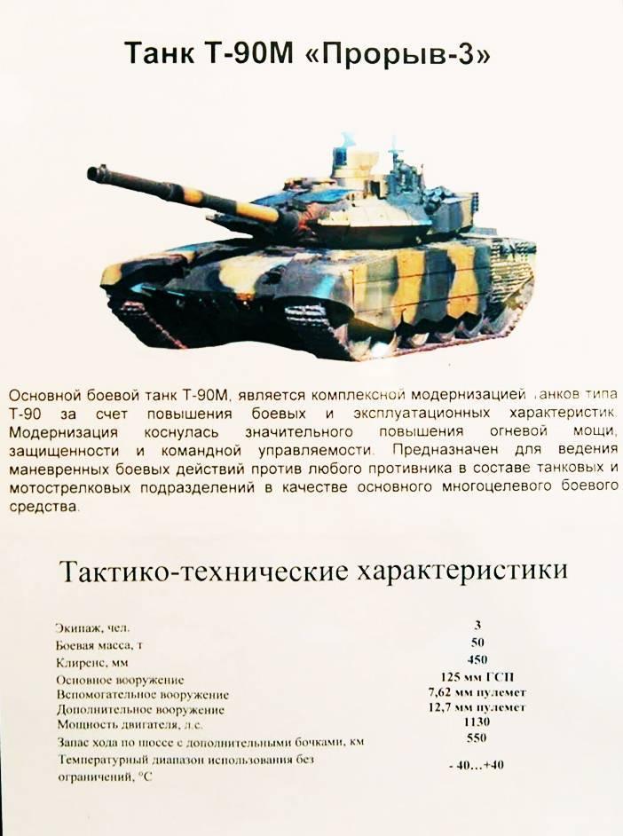 На просторах евразии властвует т-90