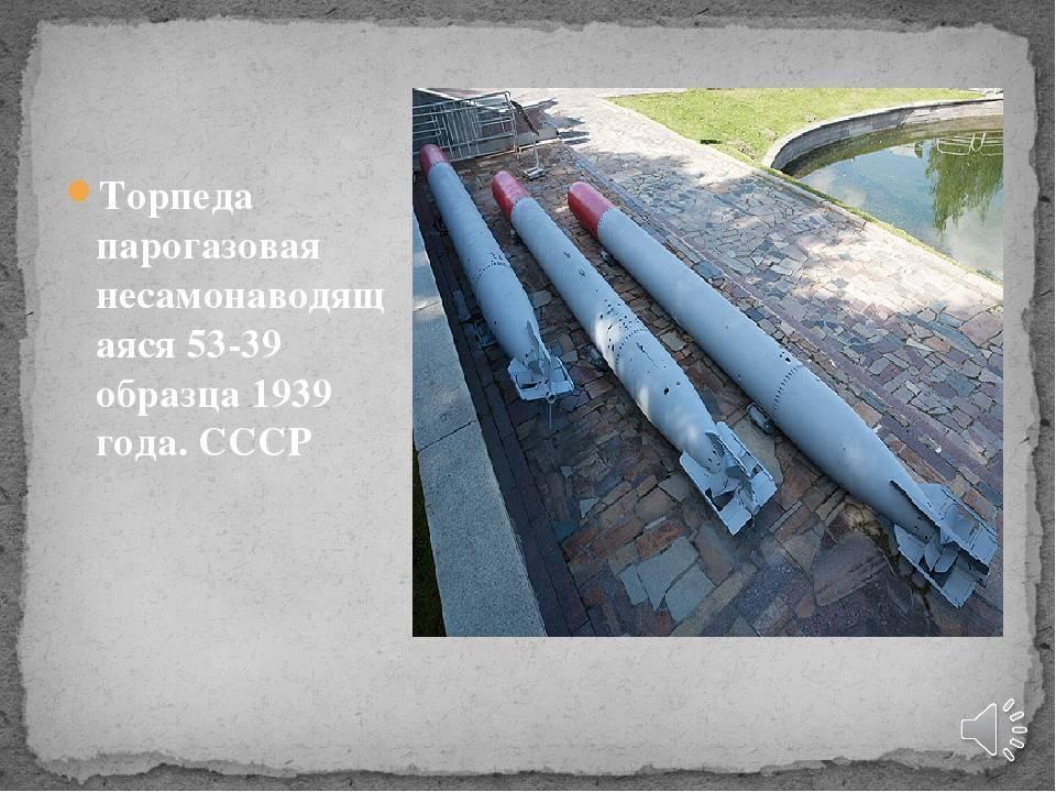533-мм парогазовая торпеда 53-38 — парогазовая торпеда вмф ссср.