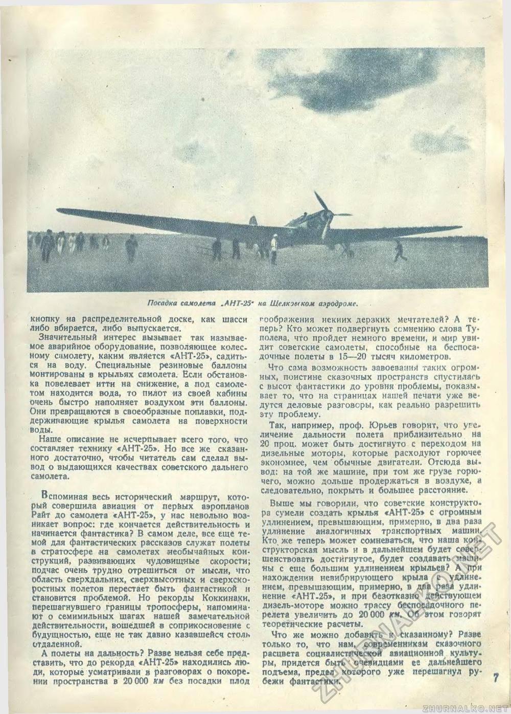 """""""авиация и космонавтика 2008 08"""" - читать интересную книгу автора"""