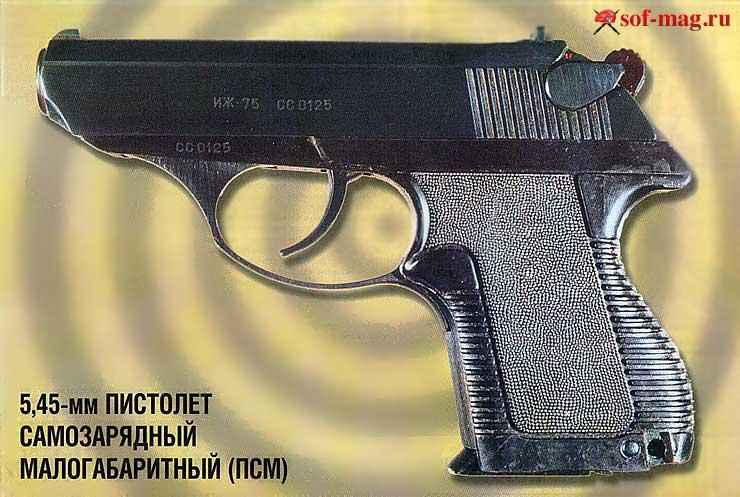 Пистолет псм