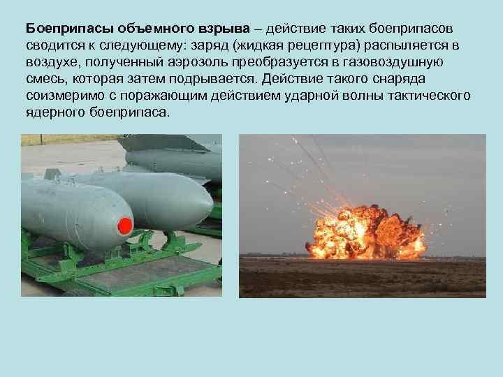 Вакуумная бомба