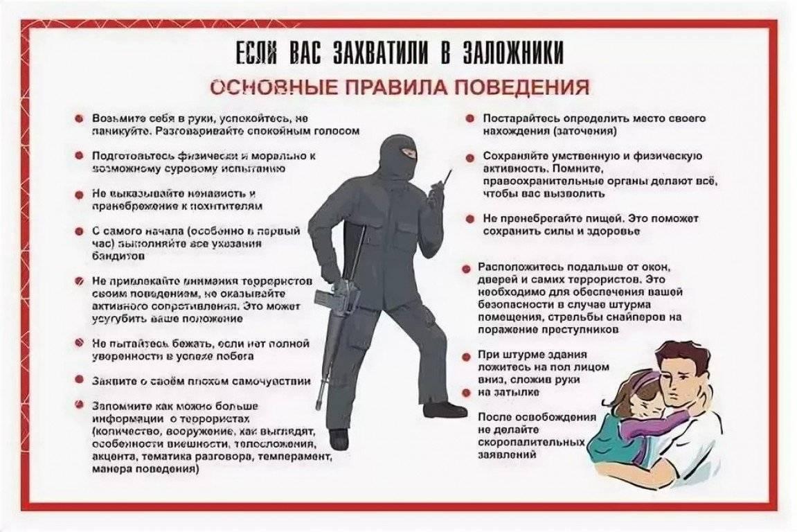Как защититься от хулиганов при помощи подручных предметов