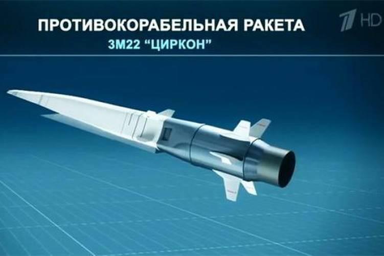 Циркон (ракета)