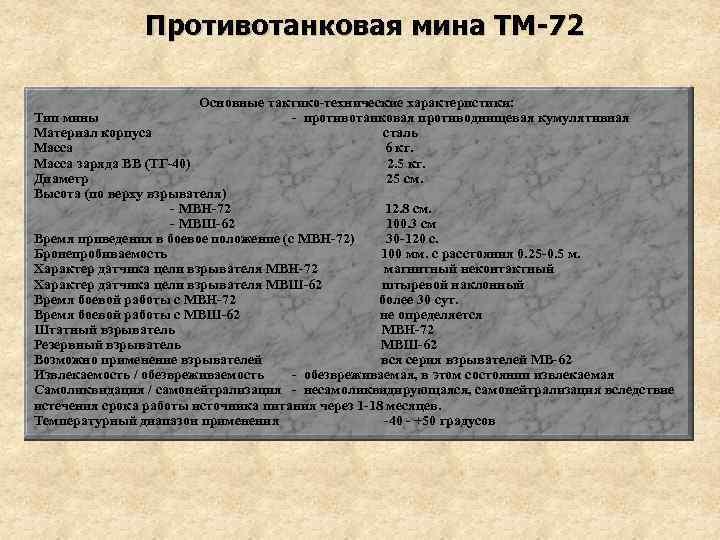 Инженерные боеприпасы (тм-62п) - tm-62p.html