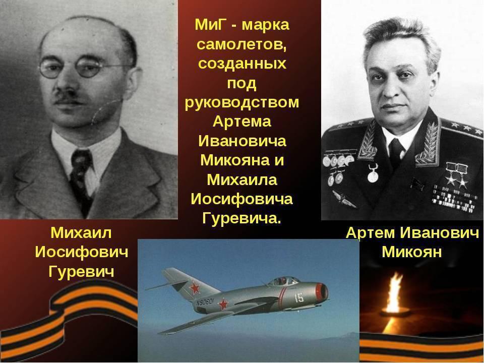 Микоян, артём иванович: биография