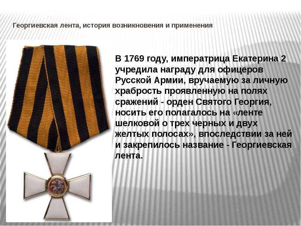 Фото 6. как правильно носить георгиевскую ленту и еще 9 трудных вопросов о самом массовом символе победы - новости - 66.ru
