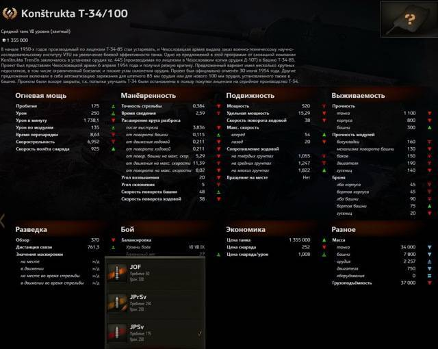Konštrukta t-34/100 — global wiki. wargaming.net