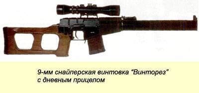 """Винтовка специальная снайперская всс """"винторез"""""""