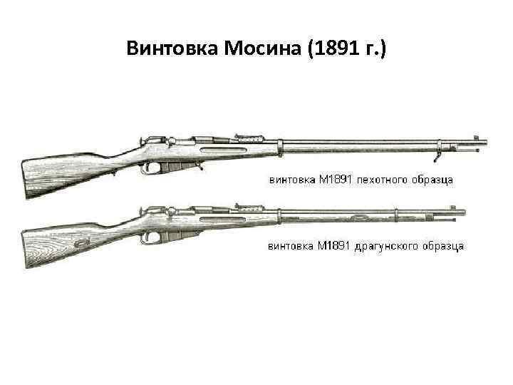 Винтовка мосина — оружие войны (27 фото)