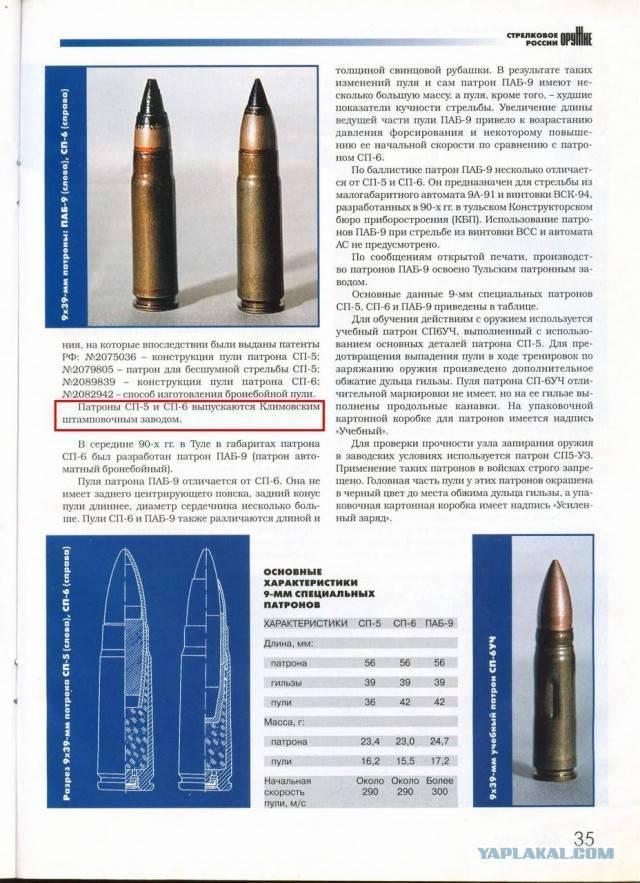 Сп-10 | энциклопедия вооружения