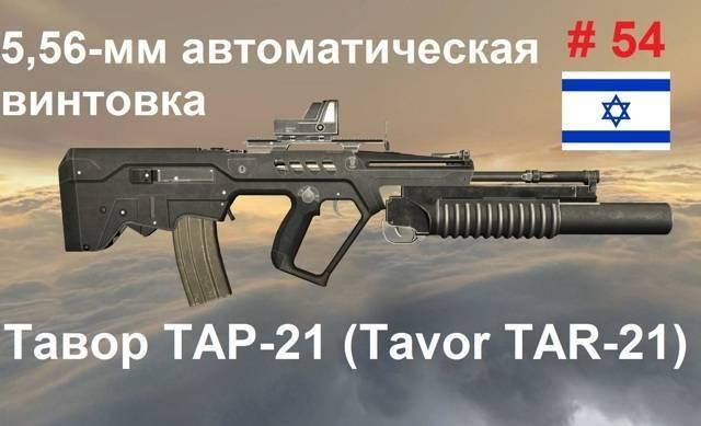 Tar-21 — циклопедия