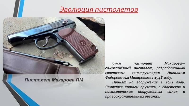 Боевой пистолет пм | криминальные авторитеты воры в законе |