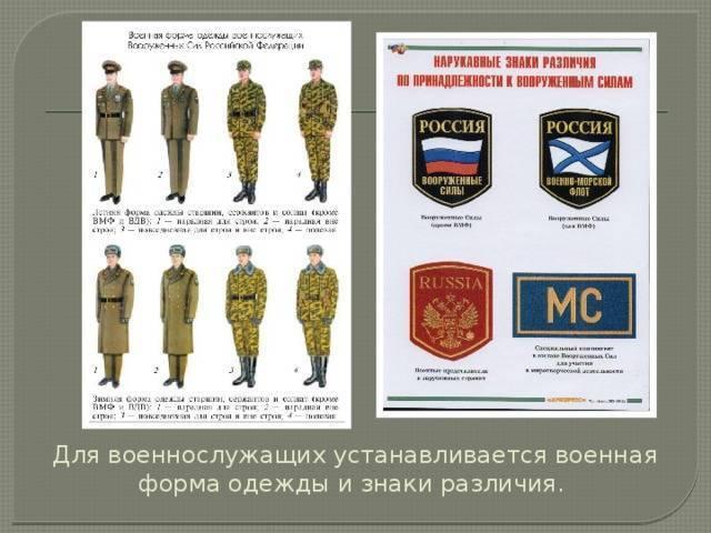 Форма военнослужащих ВС РФ — от гусарского мундира до офисной формы